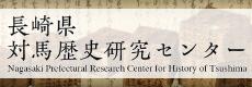 長崎県対馬歴史研究センター